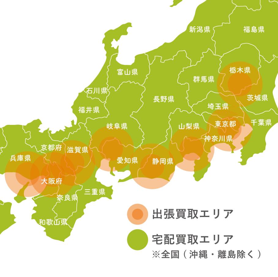 買取エリア地図