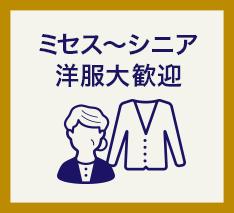 ミセス〜シニア洋服大歓迎