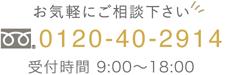 お気軽にご相談ください 0120-40-2914 受付時間 10:00〜18:00