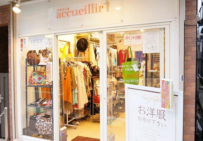 アクイール祖師ヶ谷大蔵店